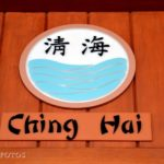 Ching Hai JPark Island Resort and Waterpark Cebu